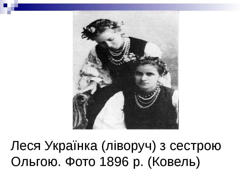 Леся Українка (ліворуч) з сестрою Ольгою. Фото 1896 р. (Ковель)