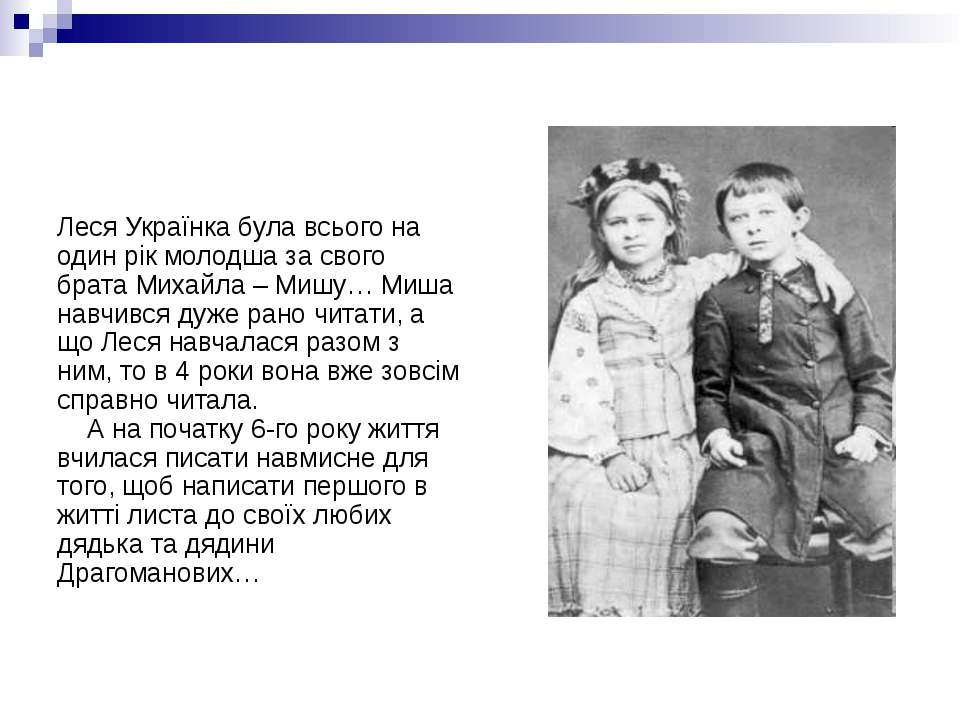 Леся Українка була всього на один рік молодша за свого брата Михайла – Мишу… ...