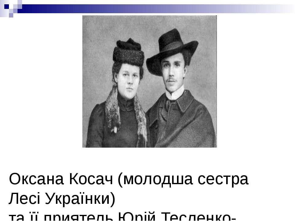 Оксана Косач (молодша сестра Лесі Українки) та її приятель Юрій Тесленко-Прих...