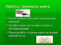 Любіть і бережіть книги Носіть книги в папці або обгорнутими папером. Читайте...