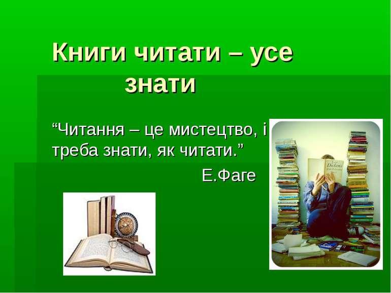 """Книги читати – усе знати """"Читання – це мистецтво, і треба знати, як читати."""" ..."""