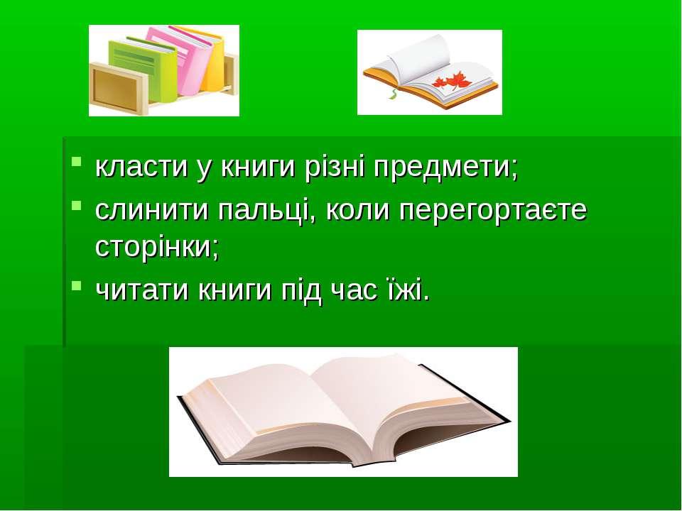 класти у книги різні предмети; слинити пальці, коли перегортаєте сторінки; чи...