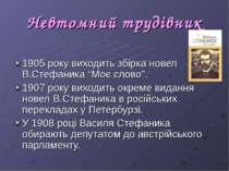 """Невтомний трудівник 1905 року виходить збірка новел В.Стефаника """"Моє слово"""". ..."""