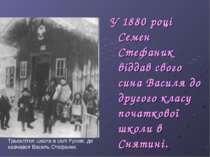 У 1880 році Семен Стефаник віддав свого сина Василя до другого класу початков...