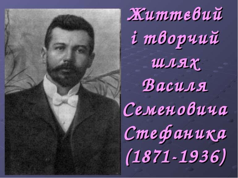 Життєвий і творчий шлях Василя Семеновича Стефаника (1871-1936)