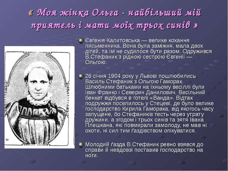 « Моя жінка Ольга - найбільший мій приятель і мати моїх трьох синів » Євгенія...