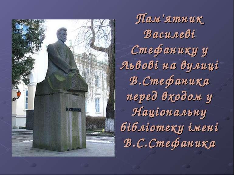 Пам'ятник Василеві Стефанику у Львові на вулиці В.Стефаника перед входом у На...