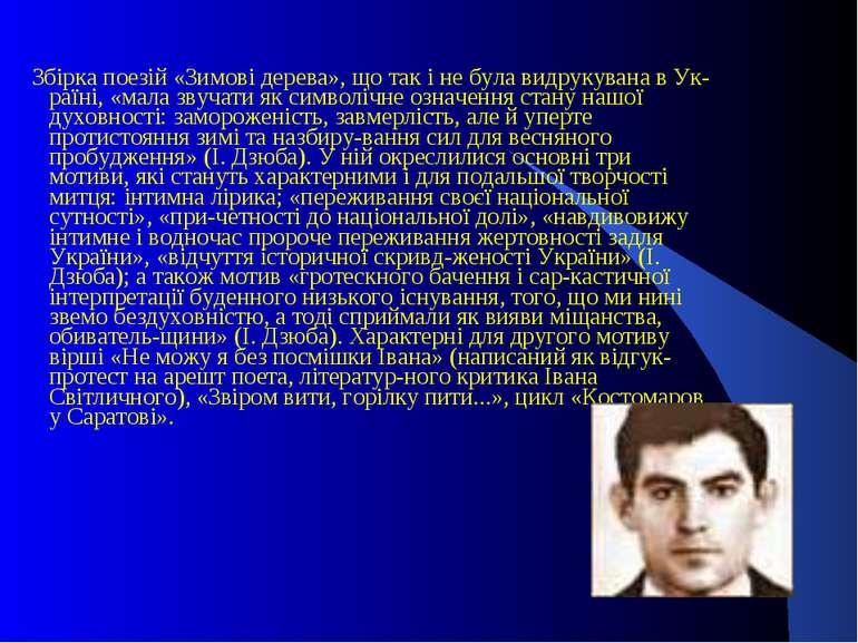Збірка поезій «Зимові дерева», що так і не була видрукувана в Ук раїні, «мала...