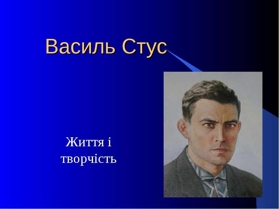 Василь Стус Життя і творчість