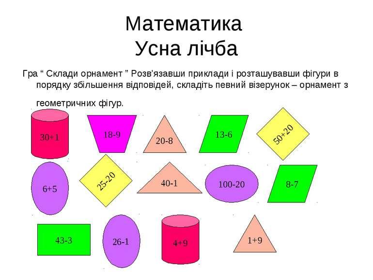 """Математика Усна лічба Гра """" Склади орнамент """" Розв'язавши приклади і розташув..."""