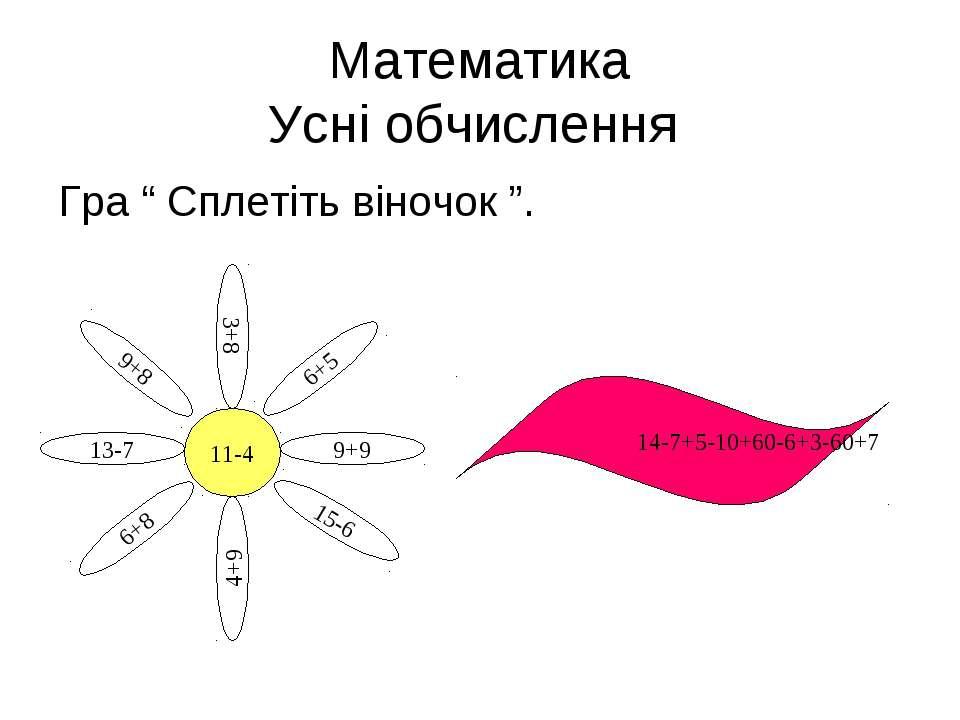 """Математика Усні обчислення Гра """" Сплетіть віночок """". 11-4 9+9 9+8 13-7 6+8 4+..."""