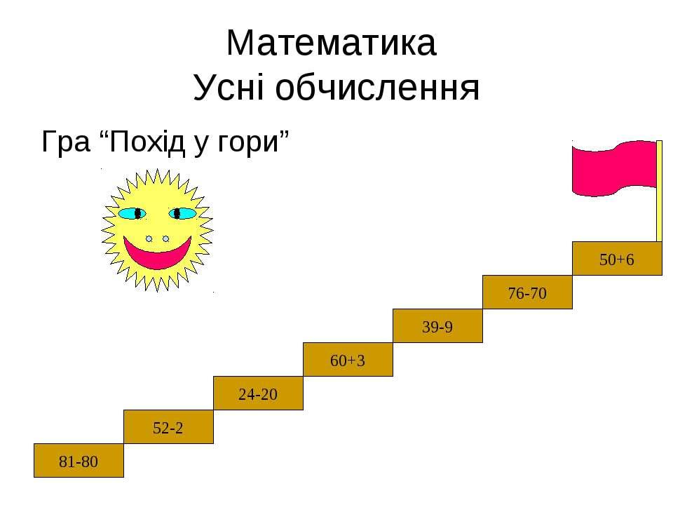 """Математика Усні обчислення Гра """"Похід у гори"""" 81-80 52-2 24-20 60+3 39-9 76-7..."""