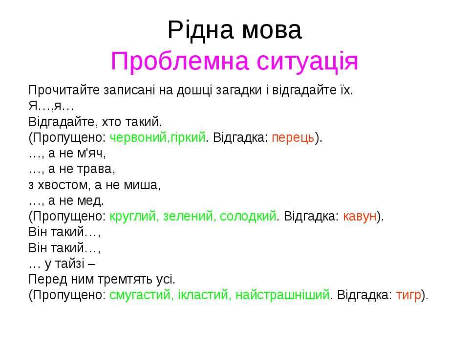 Рідна мова Проблемна ситуація Прочитайте записані на дошці загадки і відгадай...