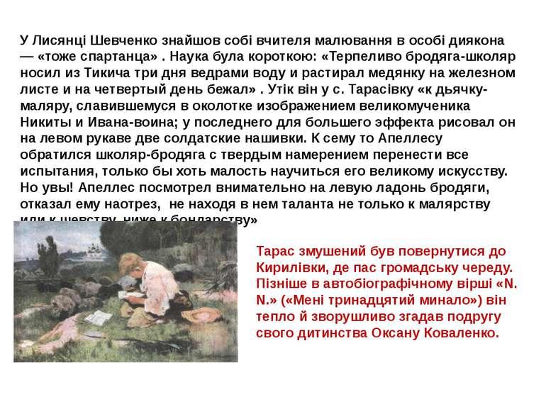 У Лисянці Шевченко знайшов собі вчителя малювання в особі диякона — «тоже спа...