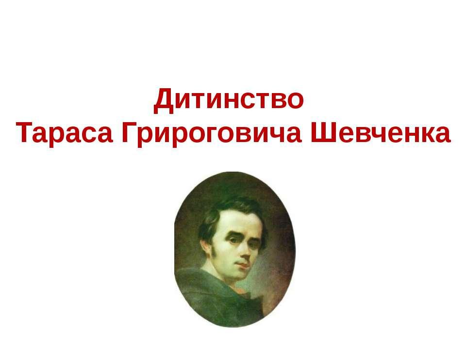 Дитинство Тараса Грироговича Шевченка
