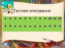 Тестове опитування 1 2 3 4 5 6 7 8 9 10 11 12 б б г а в а в а в б б г