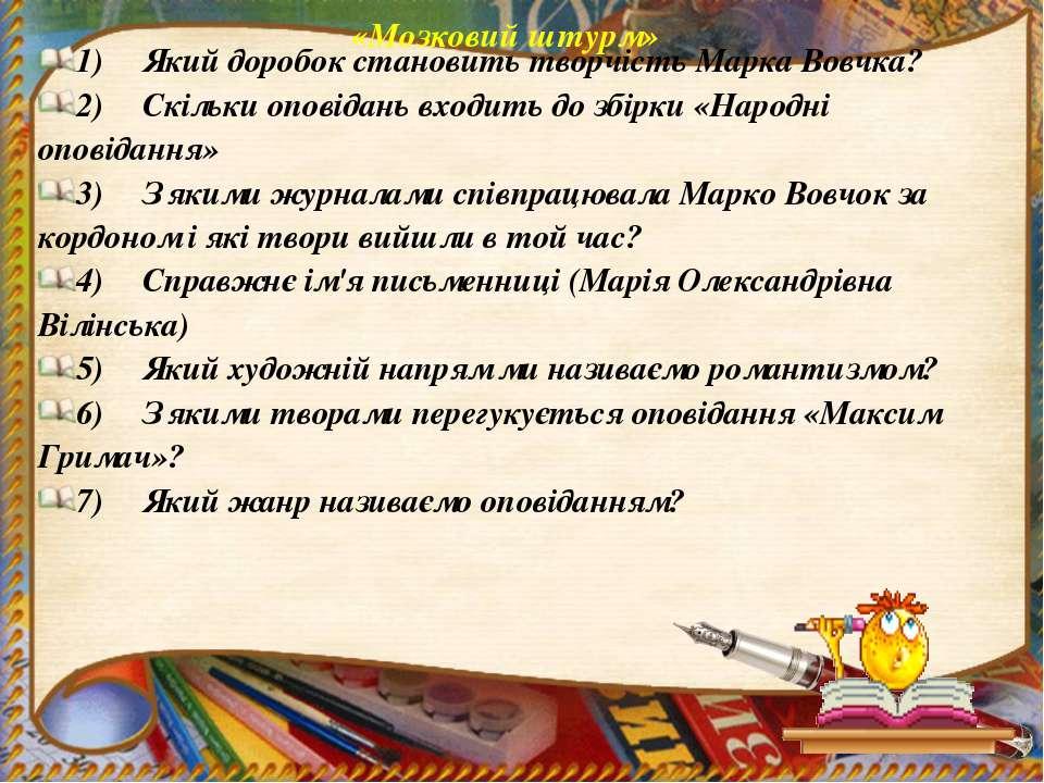 1) Який доробок становить творчість Марка Вовчка? 2) Скільки оповідань входит...