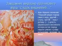 """Завдання: виразно прочитайте вірш """"Садок вишневий…"""" Іван Франко зазначав: """"Пе..."""