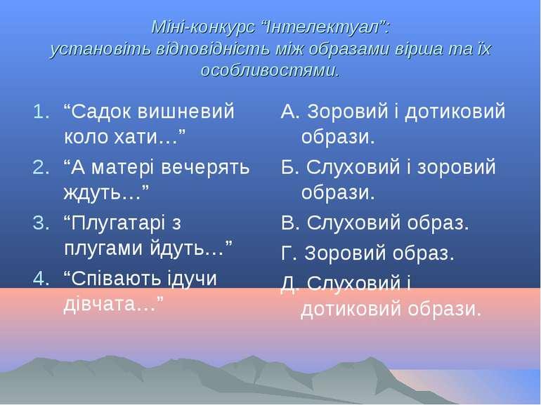 """Міні-конкурс """"Інтелектуал"""": установіть відповідність між образами вірша та їх..."""