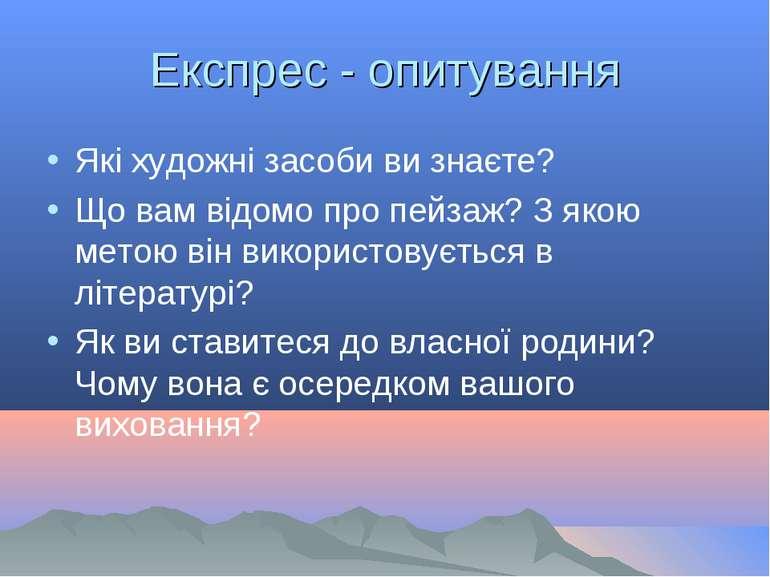 Експрес - опитування Які художні засоби ви знаєте? Що вам відомо про пейзаж? ...