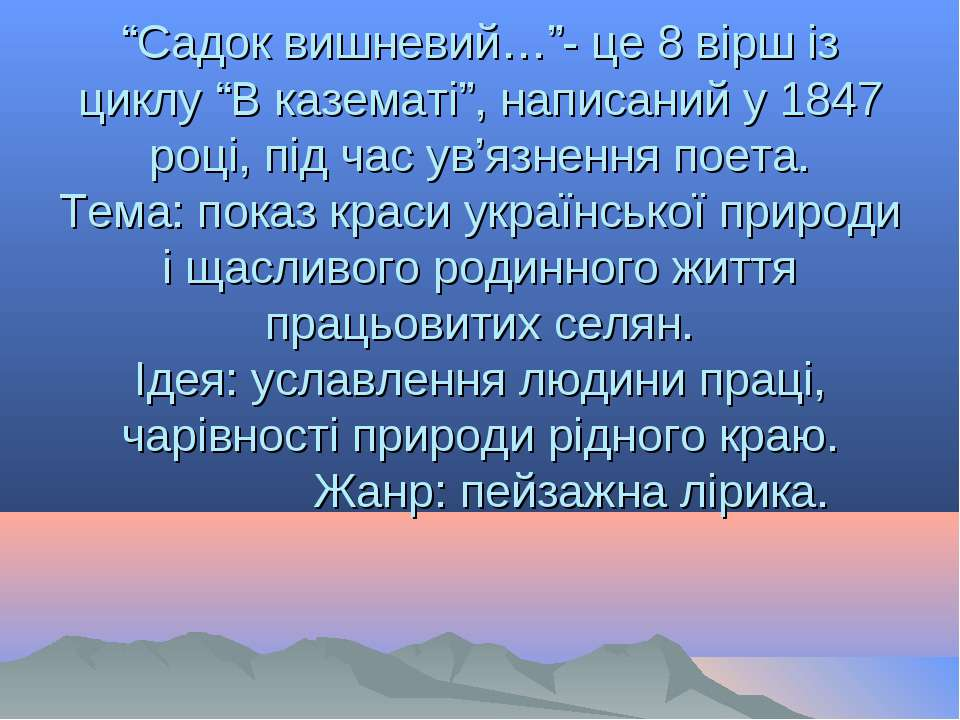 """""""Садок вишневий…""""- це 8 вірш із циклу """"В казематі"""", написаний у 1847 році, пі..."""