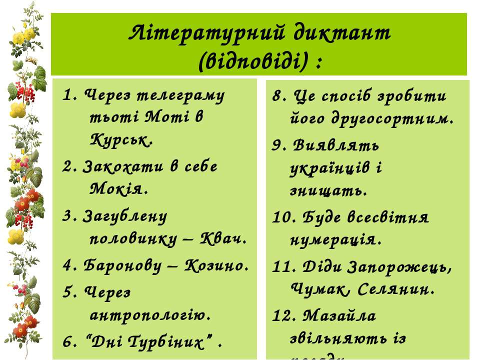 Літературний диктант (відповіді) : 1. Через телеграму тьоті Моті в Курськ. 2....