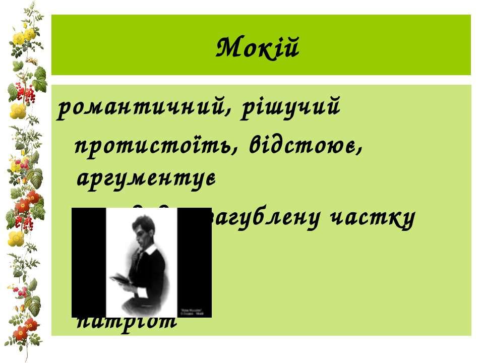 Твір Роздум За Комедією Миколи Куліша Мина Мазаєво