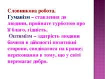 Словникова робота. Гуманізм – ставлення до людини, пройняте турботою про її б...