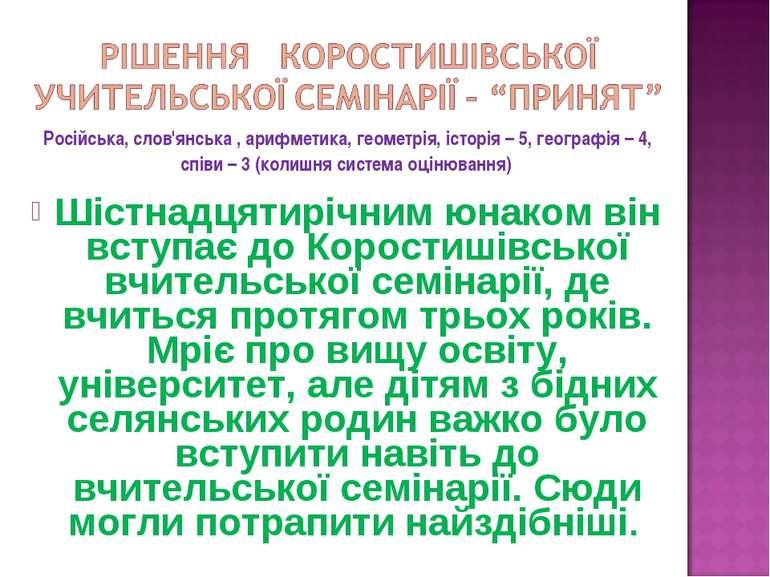 Російська, слов'янська , арифметика, геометрія, історія – 5, географія – 4, с...