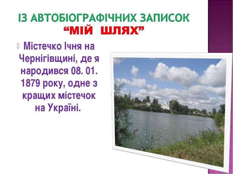 Містечко Ічня на Чернігівщині, де я народився 08. 01. 1879 року, одне з кращи...