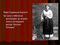 Марія Садовська-Барілотті. Це одна з небагатьох фотографій, де актриса знята ...