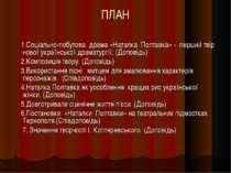 ПЛАН 1.Соціально-побутова драма «Наталка Полтавка» - перший твір нової україн...
