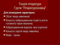 """Теорія літератури Група """"Літературознавці"""" Для оповідання характерно: Обсяг т..."""