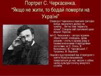 """Портрет С. Черкасенка. """"Якщо не жити, то бодай померти на Україні"""" Спиридон Ч..."""