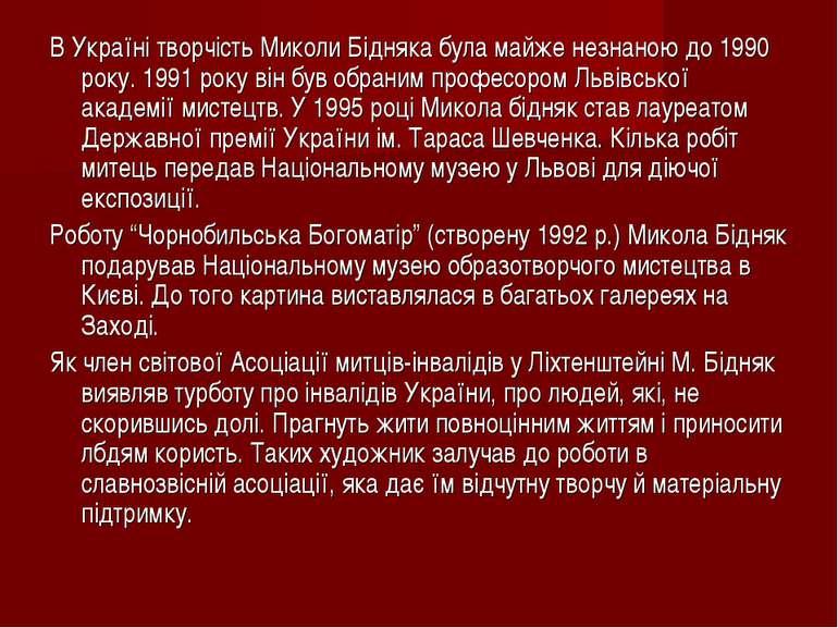 В Україні творчість Миколи Бідняка була майже незнаною до 1990 року. 1991 рок...