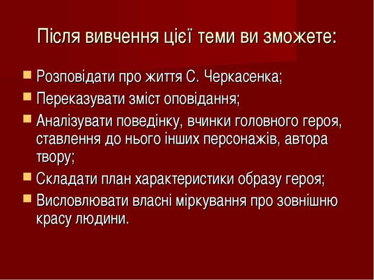Після вивчення цієї теми ви зможете: Розповідати про життя С. Черкасенка; Пер...