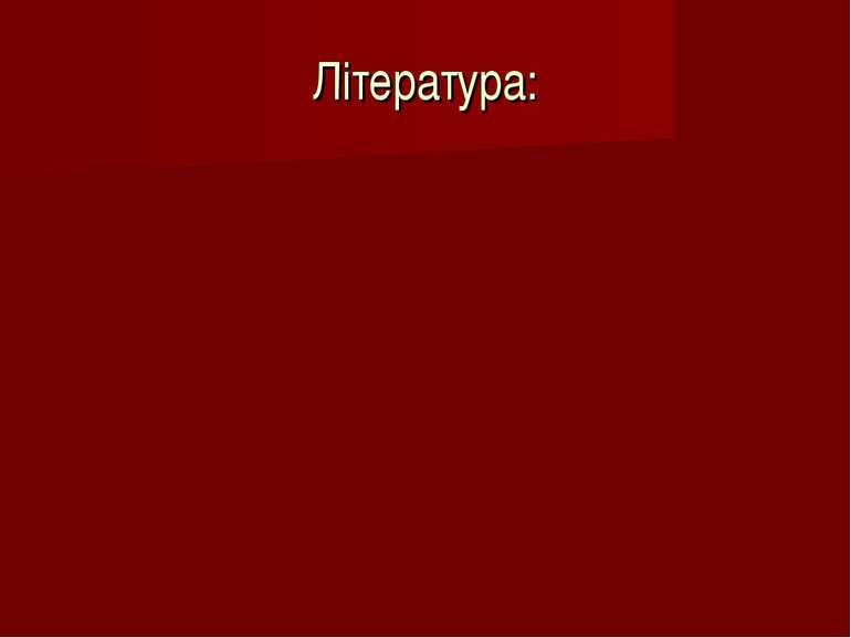 Література: