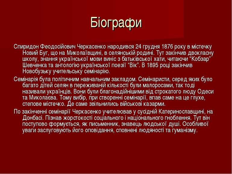 Біографи Спиридон Феодосійович Черкасенко народився 24 грудня 1876 року в міс...