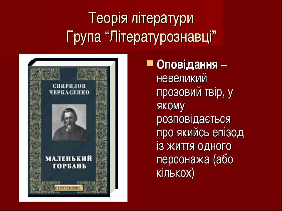 """Теорія літератури Група """"Літературознавці"""" Оповідання – невеликий прозовий тв..."""