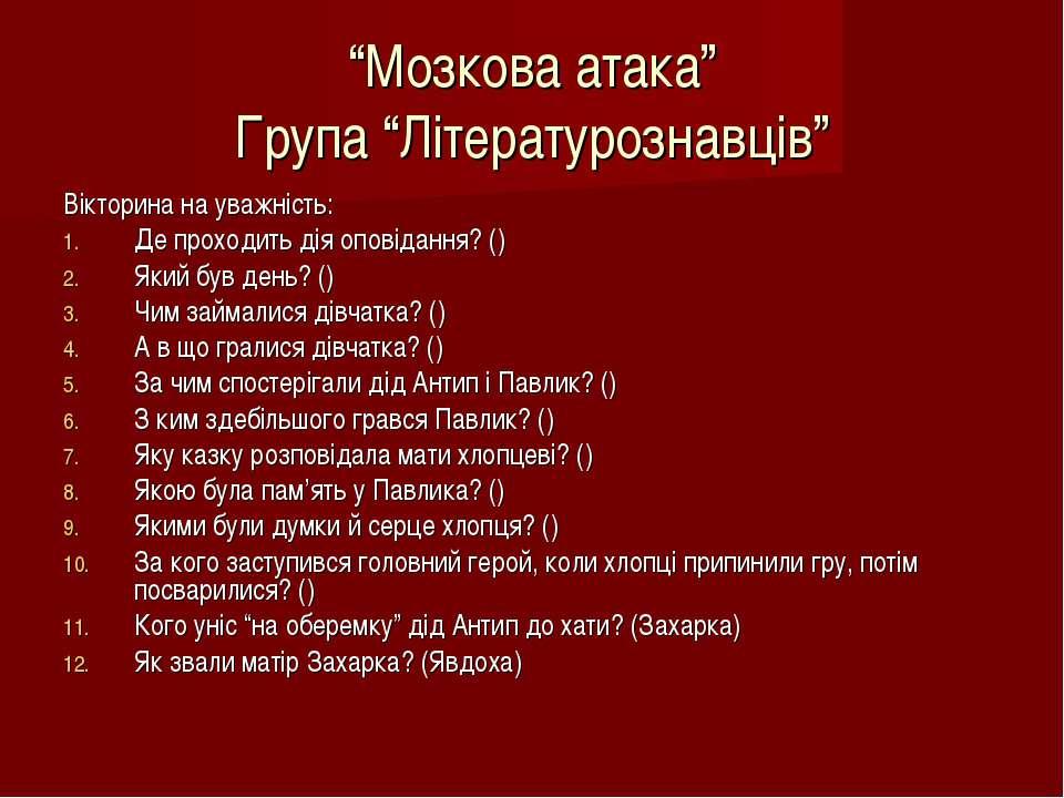 """""""Мозкова атака"""" Група """"Літературознавців"""" Вікторина на уважність: Де проходит..."""