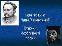 """Іван Франко """"Іван Вишенський"""" Художні особливості поеми:"""