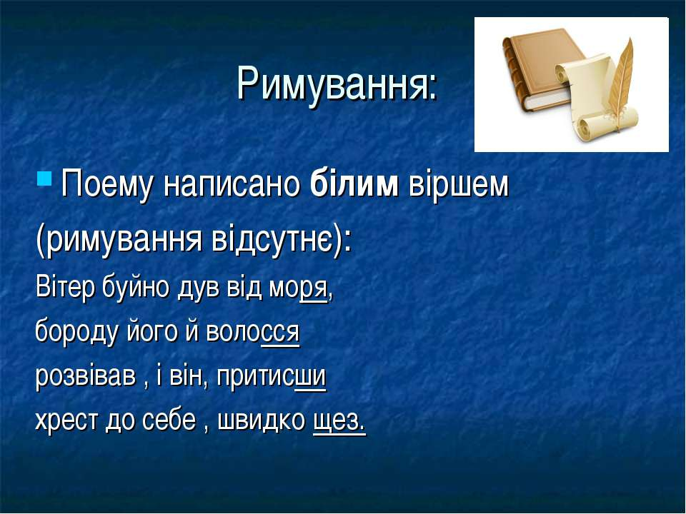 Римування: Поему написано білим віршем (римування відсутнє): Вітер буйно дув ...
