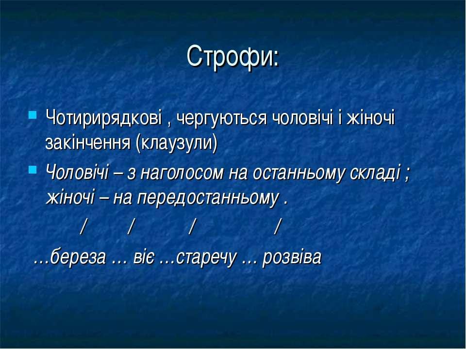 Строфи: Чотирирядкові , чергуються чоловічі і жіночі закінчення (клаузули) Чо...