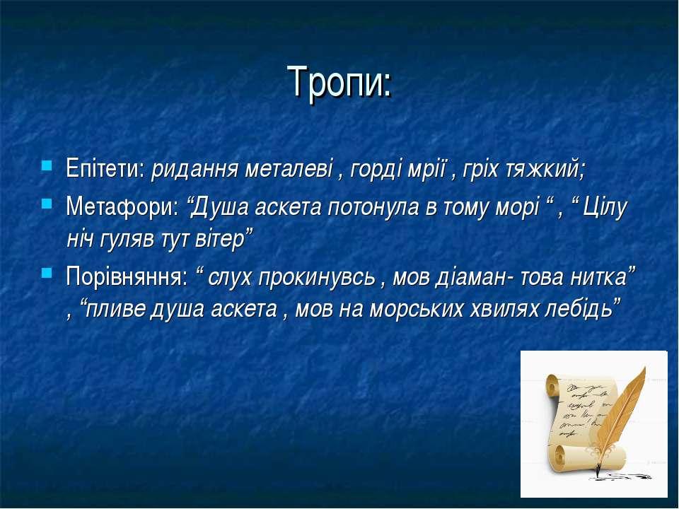 """Тропи: Епітети: ридання металеві , горді мрії , гріх тяжкий; Метафори: """"Душа ..."""