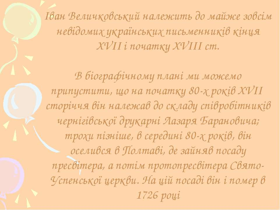 Іван Величковський належить до майже зовсім невідомих українських письменникі...