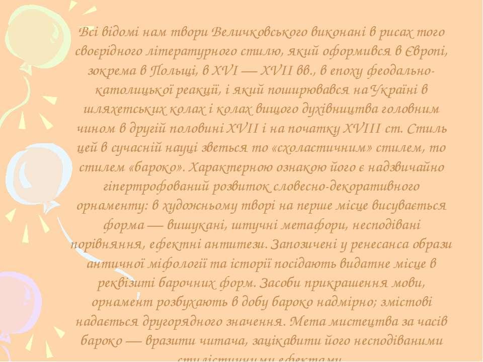 Всі відомі нам твори Величковського виконані в рисах того своєрідного літерат...