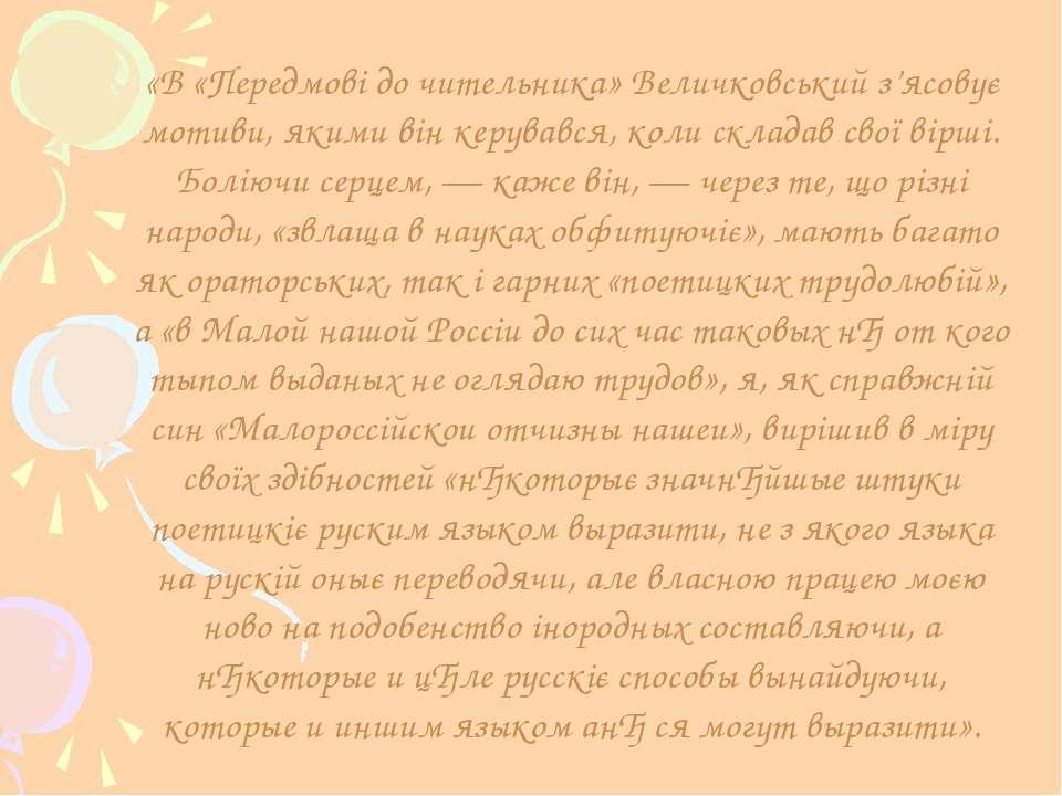 «В «Передмові до чительника» Величковський з'ясовує мотиви, якими він керував...