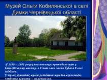 Музей Ольги Кобилянської в селі Димки Чернівецької області У 1889 – 1891 рока...