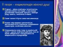ЇЇ твори – енциклопедія жіночої душі ЇЇ ідеал – жінка освічена, інтелігентна,...