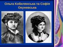 Ольга Кобилянська та Софія Окуневська